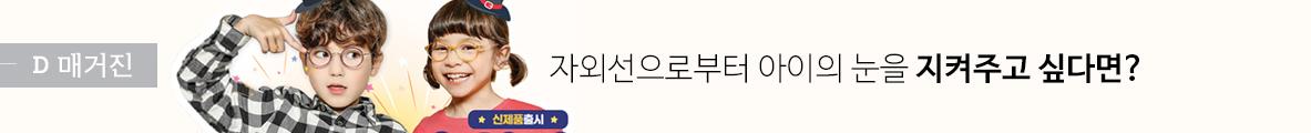 모간 키즈 변색테