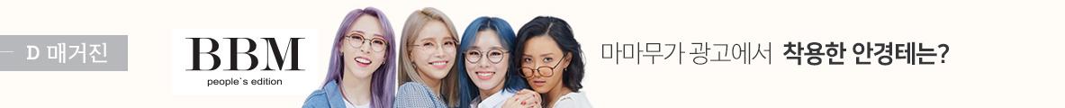마마무가 광고에서 착용한 안경테는?