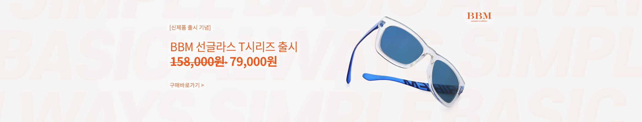 BBM 피플스 에디션 선글라스 T 시리즈 출시 기념