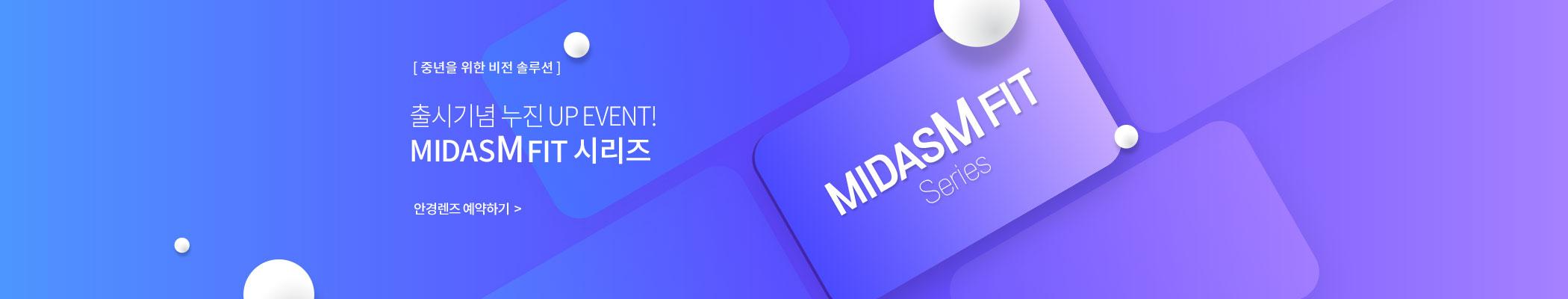 개인맞춤 누진렌즈 MIDASM FIT 시리즈 출시기념 업그레이드 행사