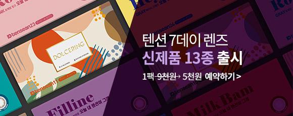 9월 텐션 신제품 13종 사전예약