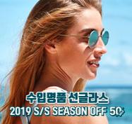 COUPON 2019' 명품 선글라스 절반가 프로모션(예약전용)