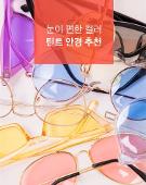 눈이 편안한 컬러틴트 따로 있다?