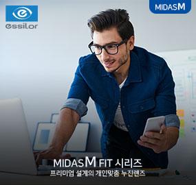 개인맞춤 누진렌즈 MIDASM FIT 시리즈