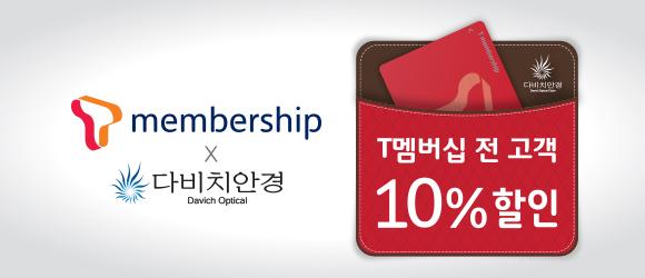 [제휴혜택]] T-멤버십 전 고객 10% 할인