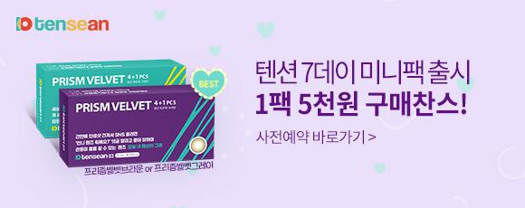 텐션 미니팩 출시기념 사전 예약 이벤트!