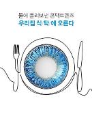 변기에 버린 렌즈가 왜 식탁에 있어?