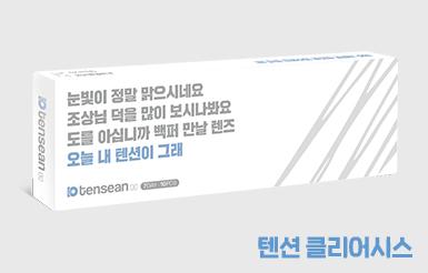 텐션00 클리어시스(7days/10ea)  / 도수범위 -0.50~-10.00