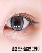 [신상품]텐션렌즈(7days/10ea)