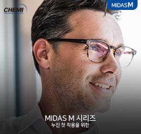 개인 맞춤형 마이다스 누진  첫 착용을 위한 마이다스 M1 / 2 / 3 시리즈 누진렌즈