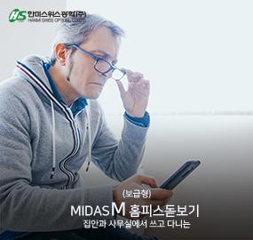 사무실,집안에서 쓰고다니는 개인맞춤 MIDASM 홈피스 돋보기(보급형)